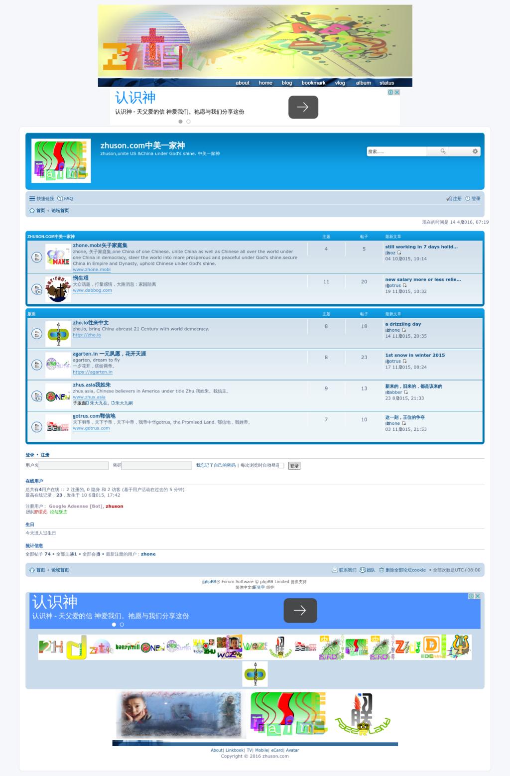 bbs of zhuson.com after setup